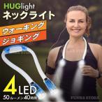 Yahoo!ファンクスストアHUGlight ウォーキング ライト 夜間 首掛け式 ネックライト LED 角度調整可能 生活防水 調光機能 ハグライト フレキシブルledライト 曲がるライト