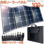 iForway PS300 PS500 専用 ソーラーパネル 太陽電池 大面積 大容量 大出力 100W 18V/5.6A 折りたたみ ブリーフケース