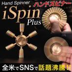 ハンドスピナー iSpin Plus アイスピン プラス 本物 正規品 真鍮 R188 フィジェット ウィジェット ラダー 六角 指スピナー 指先 ジャイロ Hand spinner Fidget