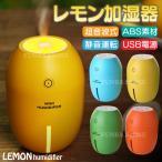 ポータブル加湿器 レモン型 卓上 超音波 オフィス 180ml USB LED ミストボックス 携帯式 超微粒ミスト おしゃれ インテリア 超音波式ミニ加湿器