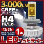 LED ヘッドライト バルブ H4 hi/lo 3000ルーメン 1本 CREE XM-L2 DC12V-24V バラスト一体型 車検対応 色温度フィルム付 3000K-10000K