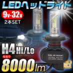 LED ヘッドライト バルブ H4 hi/lo 8000ルーメン(左右) 2本セット 4000ルーメン×2灯 ヘッドランプ DC9v〜32V 6500ケルビン 6500K 車検対応