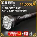 CREE LEDライト XM-L T6 XML-T6 懐中電灯 LED 9灯 強力 ハンディ 軍用 11000ルーメン 18650充電池 ×3本 充電式 最強クラス 生活防水