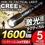 CREE LEDライト XM-L T6 XML-T6 懐中電灯 LED 強力 ハンディ 軍用 1600ルーメン 3モード ズーム 18650充電池 ×2本 充電式 タクティカル 最強クラス 生活防水