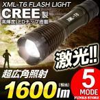 CREE LEDライト XM-L T6 XML-T6 超広角 ワイド 懐中電灯 LED 強力 ハンディ 軍用 1600ルーメン 5モード ズーム 単四乾電池×3本 最強クラス 生活防水