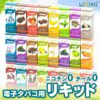 電子タバコ用リキッド LIKING リキッド 10ml 全24種類 ニコチンゼロ タールゼロ 禁煙