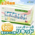 電子タバコ用リキッド LIKING リキッド 10ml×10本入りBOX 全24種類 ニコチンゼロ タールゼロ