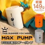 空気入れ プール 浮き輪 電動 充電式 マックスポンプ MAX PUMP 電動ポンプ ファミリープール 電動エアーポンプ ポンプ 吸気 排気 給排気 USB