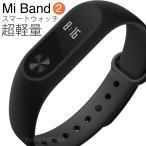 シャオミ Xiaomi Mi Band 2 ミーバンド2 スマートウォッチ iPhone対応 Android 防水 万歩計 腕時計タイプ 活動量計 リストバンド