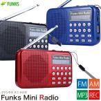 ラジオ 携帯ラジオ ポケットラジオ ラジオ小型 fmラジオ AM/FMポータブルラジオ L-065AM 懐中電灯 録音機能 MP3プレーヤー機能付き