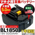 増量BL1850(BL1830互換)マキタ用 makita用 互換 バッテリー 充電池 LED残量表示付 18V 5.0Ah 5000mAh Li-ion リチウムイオン 新品 サムスン製セル