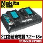 マキタ 急速充電器 DC18RD 2口 2本用 2本同時 純正 スライド式バッテリー専用 7.2V〜18V Makita 新品 国内正規品
