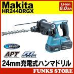 マキタ 充電 ハンマードリル ハンマドリル 24mm 充電式 HR244DRGX 18V/6.0Ah Makita バッテリBL1860B×2本 充電器DC18RC ケース付 ビット別売 新品 国内正規品