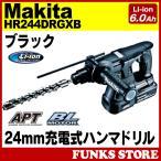 マキタ 充電 ハンマドリル ブラックボディ 24mm 充電式 HR244DRGXB 18V/6.0Ah Makita リチウムイオン充電池 バッテリBL1860B×2本 充電器DC18RC ケース付
