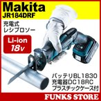 マキタ Makita 充電式 レシプロソー セーバソー JR184DRF 18V 3.0Ah 3000mAh  バッテリーBL1830B+充電器DC18RC+ブレード+ケース セット 国内正規品