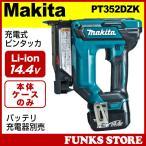 マキタ Makita 充電式ピンタッカ PT352DZK(14.4V)本体・ケースのみ バッテリ・充電器別売 タッカー ハンドタッカー ガンタッカー 釘打機