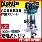 マキタ Makita 充電式トリマー RT50DRG 18V 6.0Ah 6000mAh バッテリBL1860B・充電器DC18RC・ケース付 国内正規品