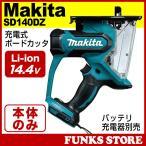 Makita マキタ 充電式ボードカッター SD140DZ (14.4V) 石膏ボードカッター 石こうボードカッター 本体のみ ボードカッタ 電動ジグソー 充電式 国内正規品