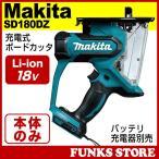 マキタ Makita 充電式ボードカッター SD180DZ (18V) 石膏ボードカッター 石こうボードカッター 本体のみ 国内正規品