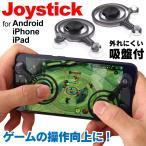 スマートフォン用 スマホ用 ジョイスティック レバー 十字キー 4ボタン 方向キー ゲーミングボタン iPhone iPad Android 対応 スパイラル スタビライザー付
