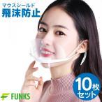マウスシールド 10枚セット 透明マスク 透明衛生マスク 飛沫防止 フェイスシールド