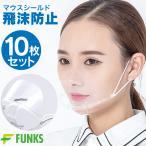 マウスシールド 10枚セット 透明 透明マスク 飲食 業務用 飲食店 表情 フェイスシールド 口元 目立たない 調理用 クリアマスク