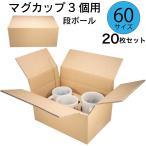 マグカップ専用ダンボール 3個用 20セット 60サイズ(240×165×175) 国産 ダンボール 段ボール 発送用