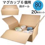 マグカップを楽々出荷 マグカップ専用ダンボール 6個用20セット 80サイズ(325×245×120) 国産 ダンボール 段ボール 発送用 梱包用