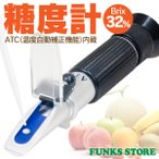 糖度計 ハンディタイプ 自由研究に Brix 0〜32% 日本語マニュアル付 ATC 温度自動補正機能