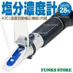 塩分濃度計 ハンディタイプ Salinity 0〜28% 日本語マニュアル付 ATC 温度自動補正機能 Refractometer リフラクトメーター