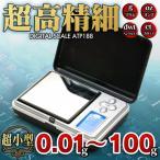 高精細 電子スケール デジタルスケール 0.01g〜100g 0.01g単位 量り キッチンスケール 計量 ポケット デジタルはかり