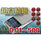 高精細 電子スケール デジタルスケール 0.01g〜500g 0.01g単位 量り キッチンスケール 計量 ポケット デジタルはかり