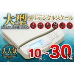 大型卓上 電子スケール デジタルスケール 10g〜30kg 30000g 量り キッチンスケール 計量 デジタルはかり