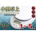 小型卓上 電子スケール デジタルスケール 1g〜5kg 5000g 量り キッチンスケール 計量 デジタルはかり
