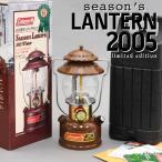 Coleman コールマン シーズンズランタン リミテッドエディション 2005 限定版 登場モデル 200B644J