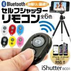 Bluetooth セルフシャッター カメラリモコン BC01 セルフィ 自撮り棒 セルカ棒 iPhone android 各種スマホ対応