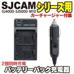 SJCAM アクションカメラ SJ4000 SJ5000 M10 シリーズ用 充電器 2本用