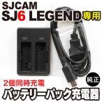 SJCAMアクションカメラ用充電器 2本用 SJCAM純正 SJ6 LEGEND専用 デュアルスロット USB接続
