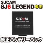 SJCAM純正バッテリーパック アクションカメラ SJCAM純正 SJ6 LEGEND専用