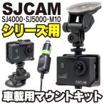 SJCAM アクションカメラ SJ4000 SJ5000 M10 シリーズ用 車載キット