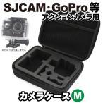 GoPro SJCAM アクションカメラ SJ4000 SJ5000 M10 シリーズ用 キャリングケース Mサイズ キャリングバッグ 保護ケース
