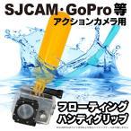 GoPro SJCAM アクションカメラ SJ4000 SJ5000 M10 シリーズ用 フローティング ハンディグリップ
