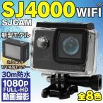 SJCAM正規品 SJ4000 wifi アクションカメラ 1080p フルHD 30m 防水 日本語対応 1200万画素 全9色