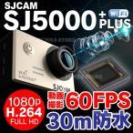 SJCAM正規品 SJ5000+ Plus wifi アクションカメラ 1080p 60FPS フルHD 30m 防水 日本語対応 1637万画素 全7色