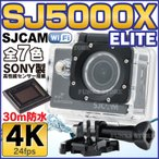 SJCAM正規品 SJ5000X ELITE アクションカメラ 4K動画撮影 30m 防水 日本語対応 全7色