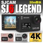 SJCAM SJ6 Legend アクションカメラ 4K 30m 防水 正規品保証 日本語対応 高画質 1600万画素 16メガピクセル 2.0インチ 日本語マニュアル付