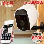 防犯カメラ 充電式 ワイヤレス wifi 屋外 小型カメラ HD1080P SDカード 充電池 高画質 PIR人感センサー 大容量 32GB 64GB 防水