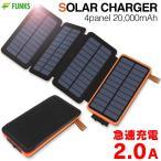 ソーラー充電器 モバイルバッテリー ソーラー 20000mAh ソーラーチャージャー 大容量 充電器 太陽光充電器 ソーラー