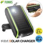 モバイルバッテリー ソーラー ソーラーバッテリー充電器 手回し発電機 6000mAh 手回し スマホ 充電器 USB ダイナモ式 ソーラーチャージャー 手回し充電