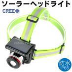 ソーラー充電式 CREE LEDヘッドランプ 160ルーメン 生活防水 角度調整 3モード